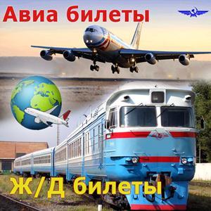 Авиа- и ж/д билеты Алапаевска