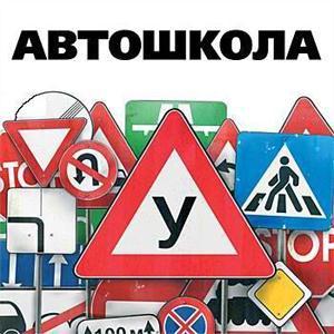 Автошколы Алапаевска