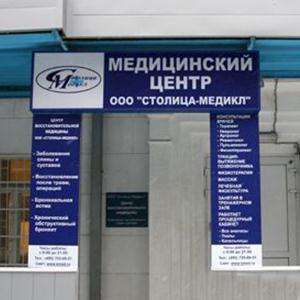Медицинские центры Алапаевска