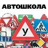 Автошколы в Алапаевске