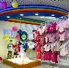 Детские магазины в Алапаевске