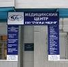 Медицинские центры в Алапаевске