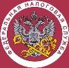 Налоговые инспекции, службы в Алапаевске