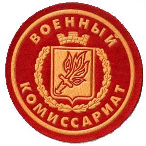 Военкоматы, комиссариаты Алапаевска